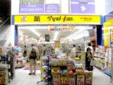 日本藥妝店松本清