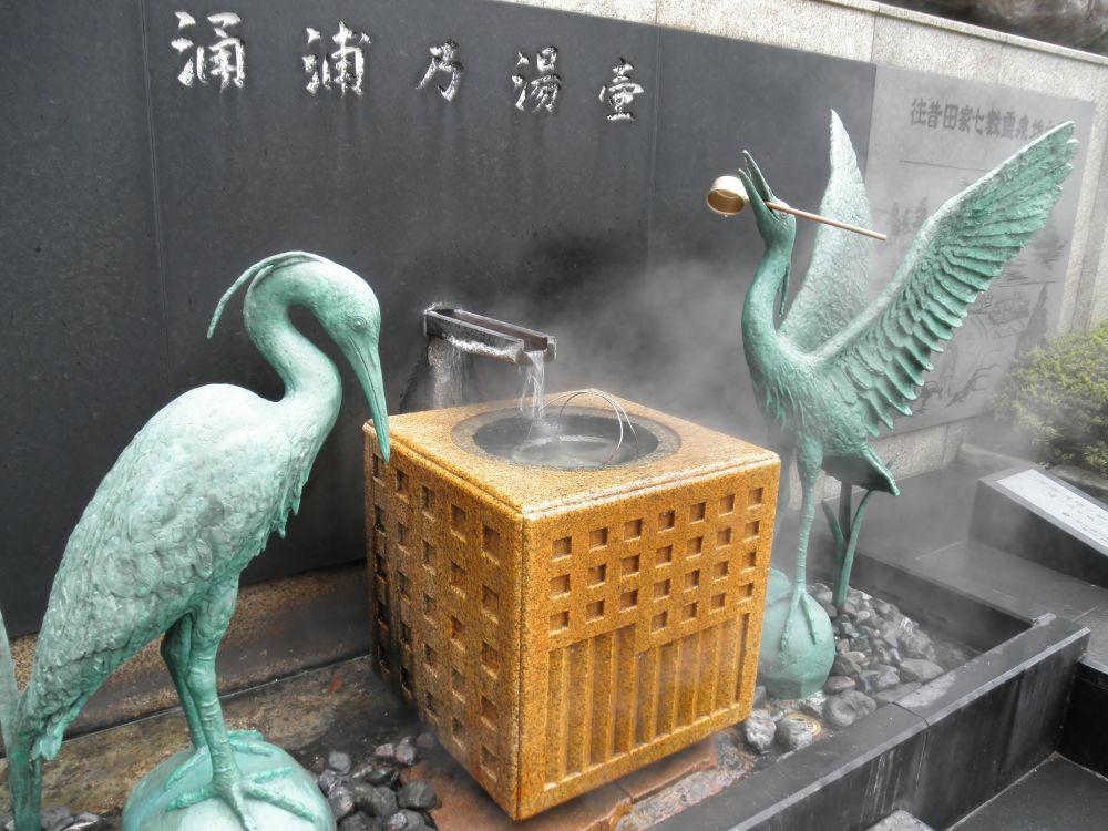 涌浦乃湯壺