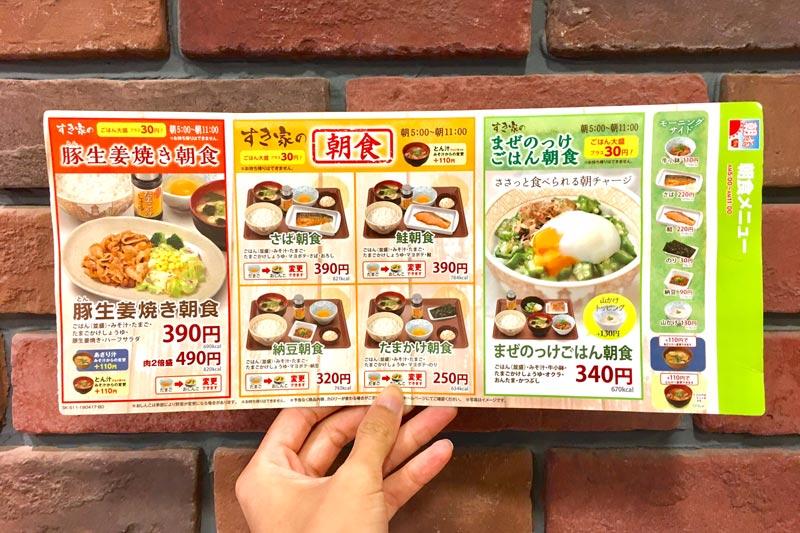 Sukiya的早餐菜單