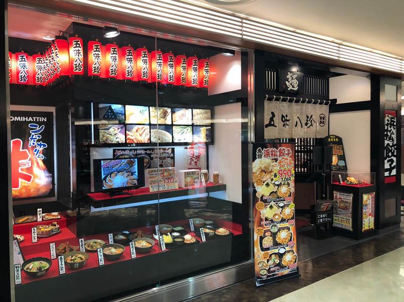 濱松餃子店