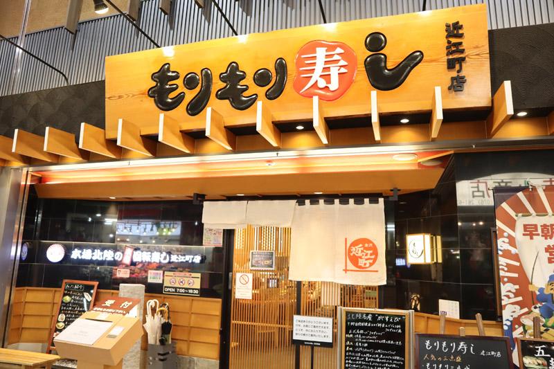Morimori壽司 近江町店