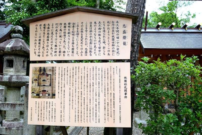 八坂神社的忠盛燈籠