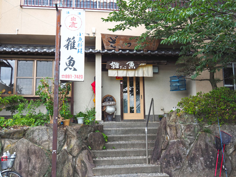 漁村家庭餐廳雜魚