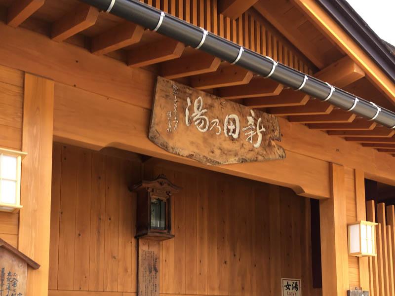 新田の湯門口