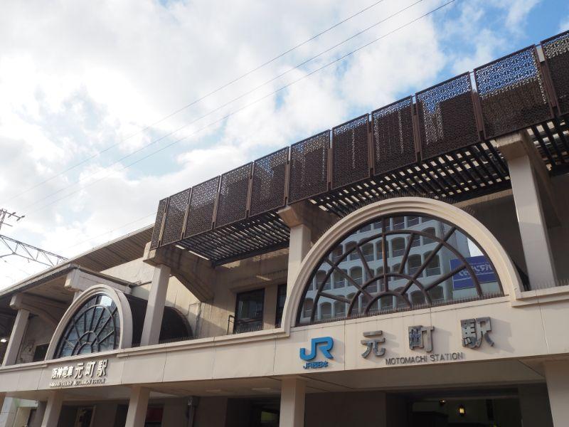 JR元町站