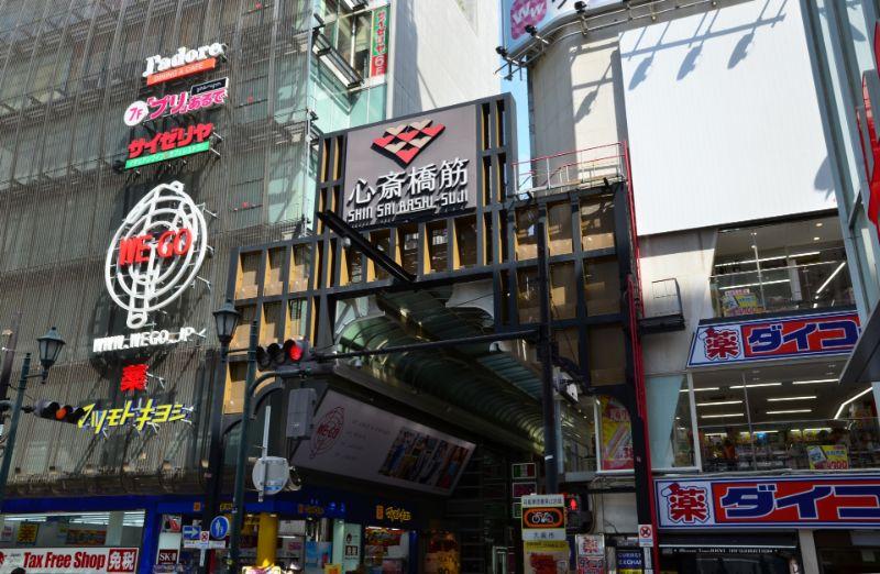 心齋橋商店街入口