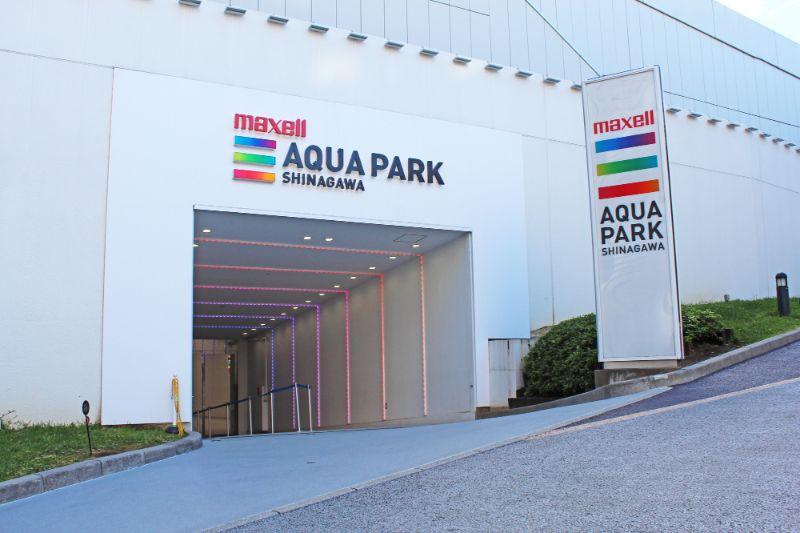 Aqua Park 品川入口