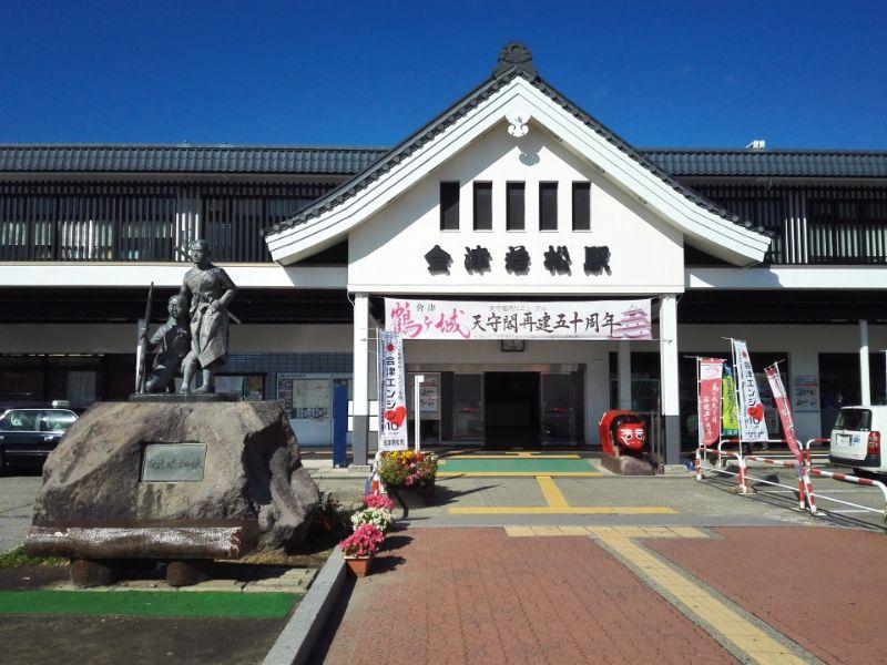 會津若松站