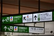 JR東日本的看板