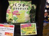 KALDI香菜洋芋片