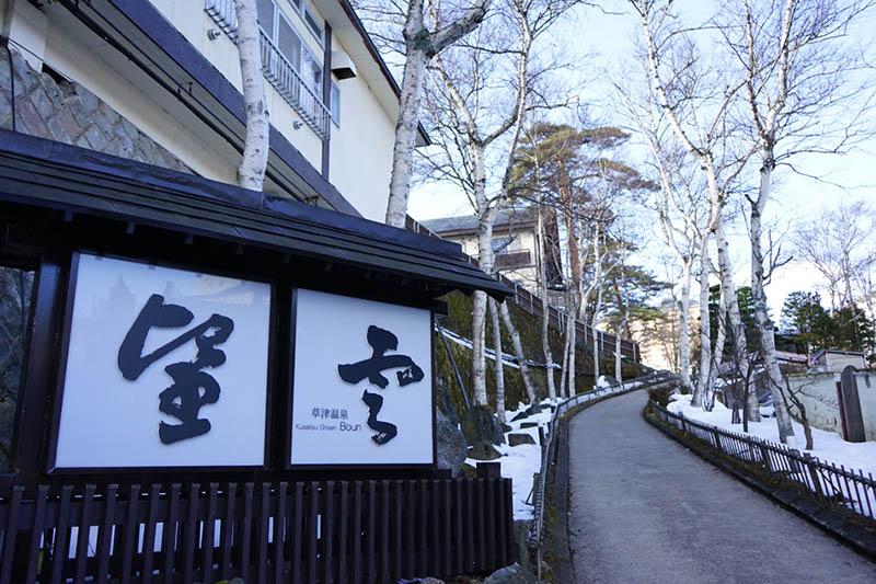 拿遍各大旅遊網站獎項!「草津溫泉 望雲」留住一輩子的美好回憶
