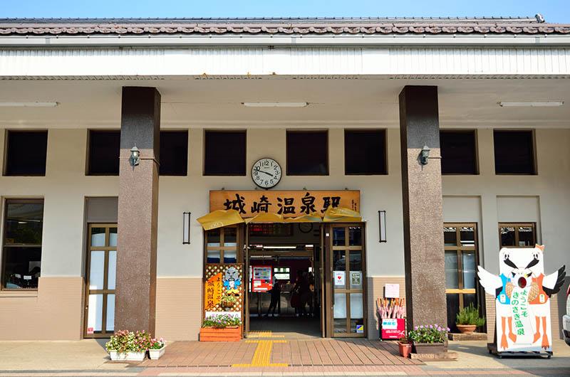 城崎溫泉站