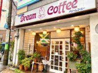 DREAM COFFEE外觀