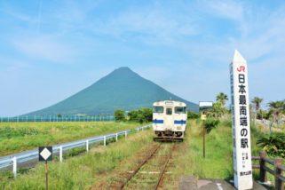 日本最南端的車站