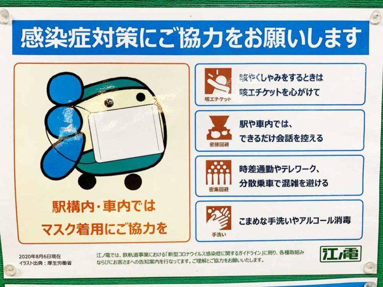 日本新冠肺炎防疫措施告示(江之電)