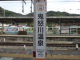 「鬼怒川溫泉」車站內