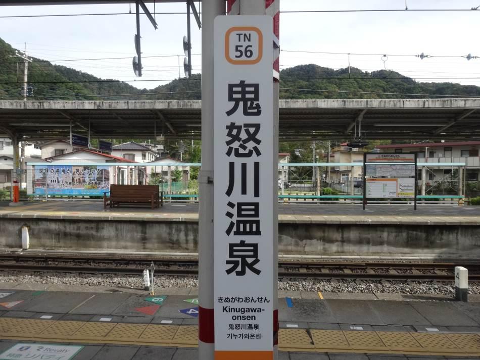 【栃木】鬼怒川不只有溫泉!另類精彩深度一日遊
