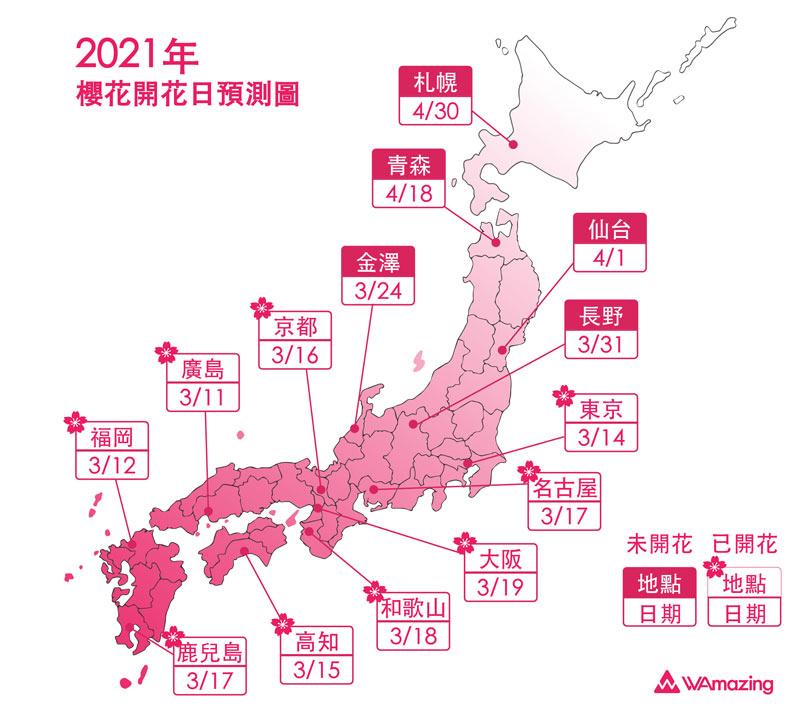 日本全國賞櫻開花預測圖