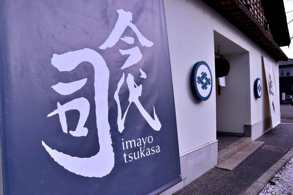 新潟代表日本酒窖「今代司酒藏」免費參觀見學體驗