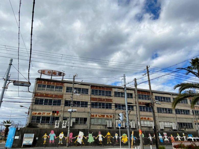 名村造船所