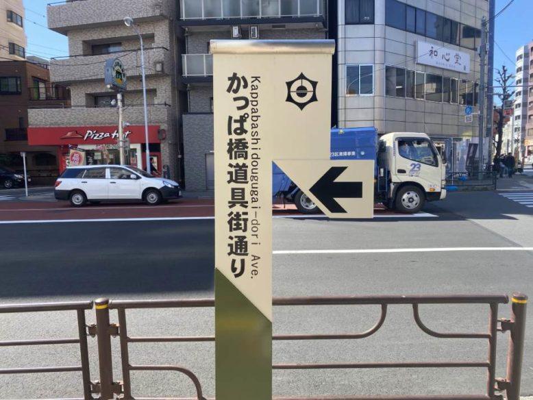 合羽橋道具街告示牌
