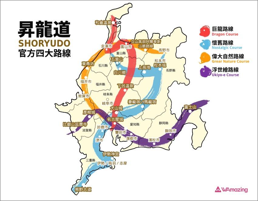 昇龍道官方四大路線地圖
