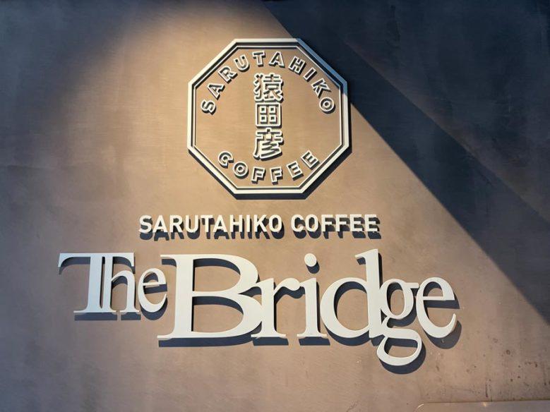 猿田彥珈琲「The Bridge 原宿店」招牌