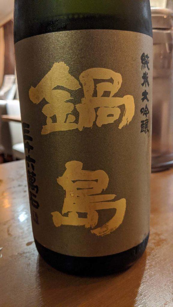 富久千代酒造 鍋島