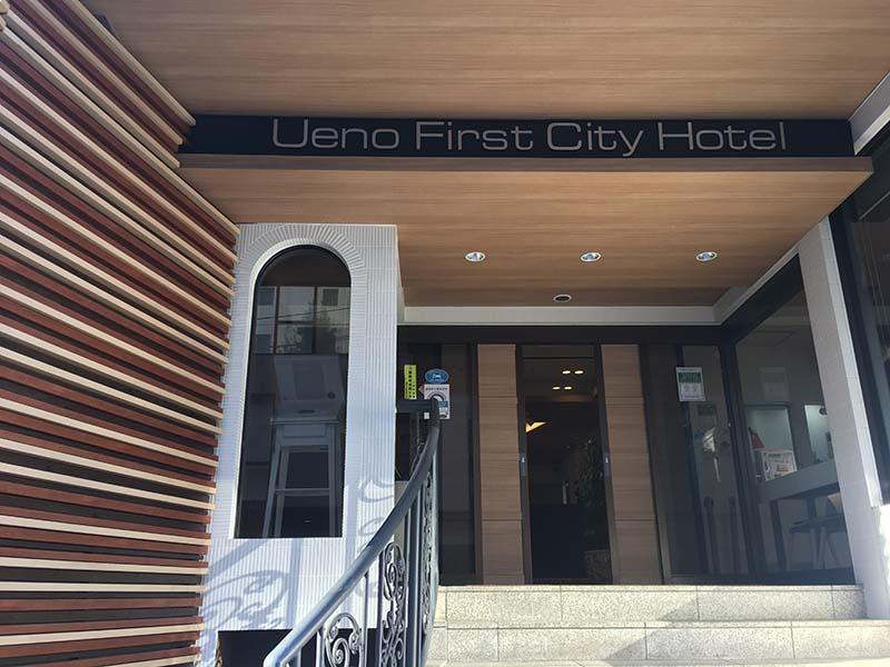 上野第一城市飯店