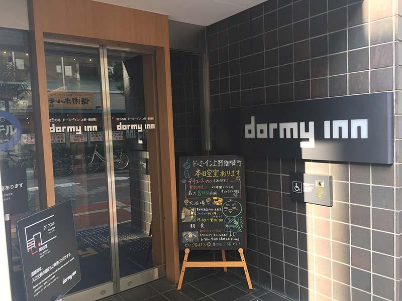 Dormy Inn飯店 上野御徒町溫泉