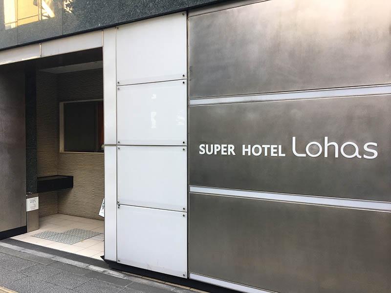 上野御徒町超級酒店