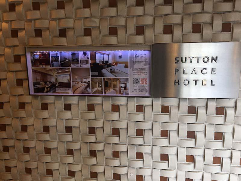 上野蘇盾酒店
