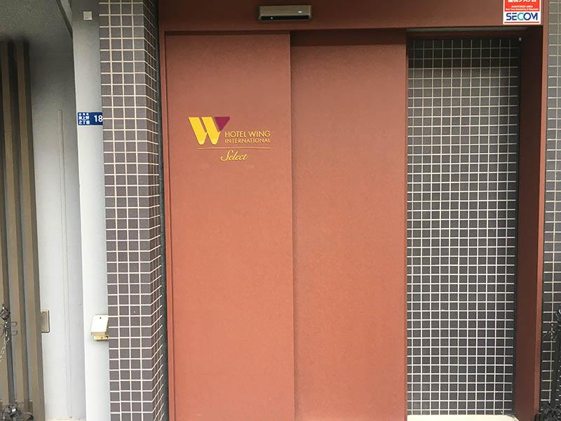 WING國際精選飯店 上野御徒町