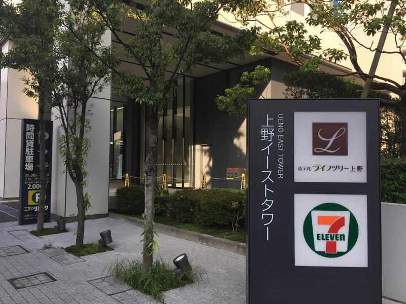 上野生命之樹酒店
